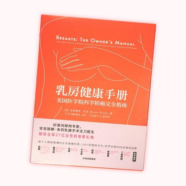 kristi funk breast manual in chinese